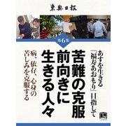 苦難の克服前向きに生きる人々(学研) [電子書籍]