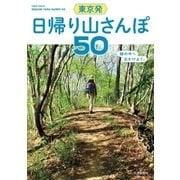東京発 日帰り山さんぽ50(交通新聞社) [電子書籍]