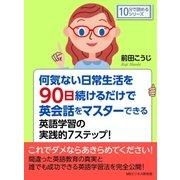 何気ない日常生活を90日続けるだけで英会話をマスターできる英語学習の実践的7ステップ!(まんがびと) [電子書籍]
