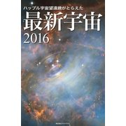ハッブル宇宙望遠鏡がとらえた 最新宇宙2016(ブックブライト) [電子書籍]