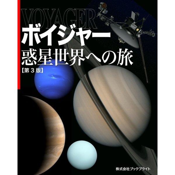 ボイジャー 惑星世界への旅【第3版】(ブックブライト) [電子書籍]