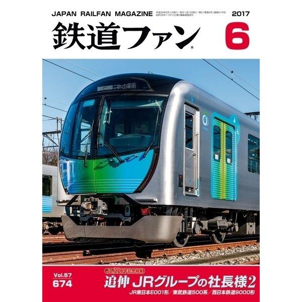 鉄道ファン 2017年 06月号(交友社) [電子書籍]