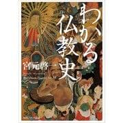 わかる仏教史(KADOKAWA / 角川学芸出版) [電子書籍]