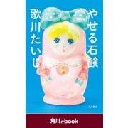 やせる石鹸 (角川ebook)(KADOKAWA) [電子書籍]