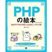 PHPの絵本 第2版 Webアプリ作りが楽しくなる新しい9つの扉(翔泳社) [電子書籍]