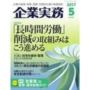 企業実務 2017年 5月号(日本実業出版社) [電子書籍]