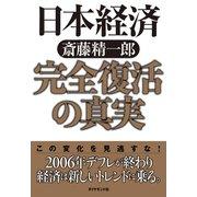 日本経済完全復活の真実(ダイヤモンド社) [電子書籍]