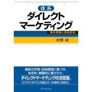 体系ダイレクトマーケティング(ダイヤモンド社) [電子書籍]