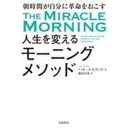 人生を変えるモーニングメソッド(大和書房) [電子書籍]