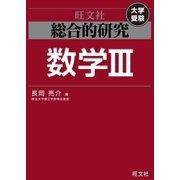 総合的研究 数学III(旺文社) [電子書籍]