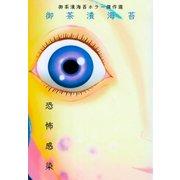 恐怖感染‐御茶漬海苔ホラー傑作選(グループ・ゼロ) [電子書籍]