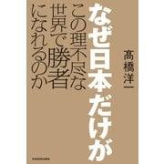 なぜ日本だけがこの理不尽な世界で勝者になれるのか(KADOKAWA) [電子書籍]