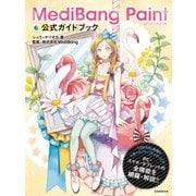 MediBang Paint 公式ガイドブック(玄光社) [電子書籍]