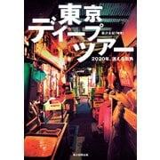 東京ディープツアー(毎日新聞出版) 2020年、消える街角(PHP研究所) [電子書籍]