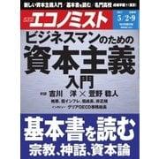エコノミスト 2017年05月02・09日合併号(毎日新聞出版) [電子書籍]