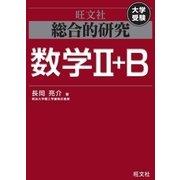 総合的研究 数学II+B(旺文社) [電子書籍]