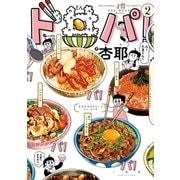 ド丼パ!(2)(一迅社) [電子書籍]