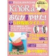 わかさ夢MOOK39 KiYoRa vol.1(わかさ出版) [電子書籍]