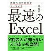 外資系投資銀行がやっている 最速のExcel(KADOKAWA) [電子書籍]