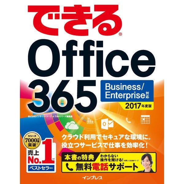 できる Office 365 Business/Enterprise 対応 2017 年度版(インプレス) [電子書籍]