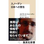 スノーデン 日本への警告(集英社) [電子書籍]