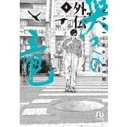 哭きの竜 外伝 4(小学館) [電子書籍]