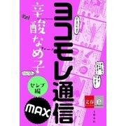 ヨコモレ通信MAX セレブ編【文春e-Books】(文藝春秋) [電子書籍]