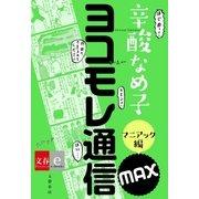 ヨコモレ通信MAX マニアック編【文春e-Books】(文藝春秋) [電子書籍]