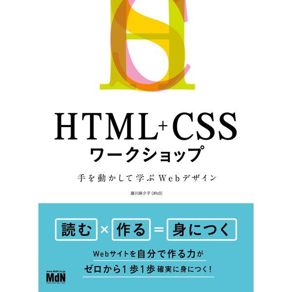 HTML+CSSワークショップ 手を動かして学ぶWebデザイン(エムディエヌコーポレーション) [電子書籍]