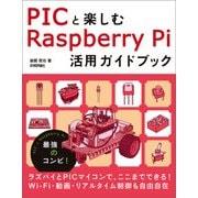 PICと楽しむRaspberry Pi活用ガイドブック (技術評論社) [電子書籍]