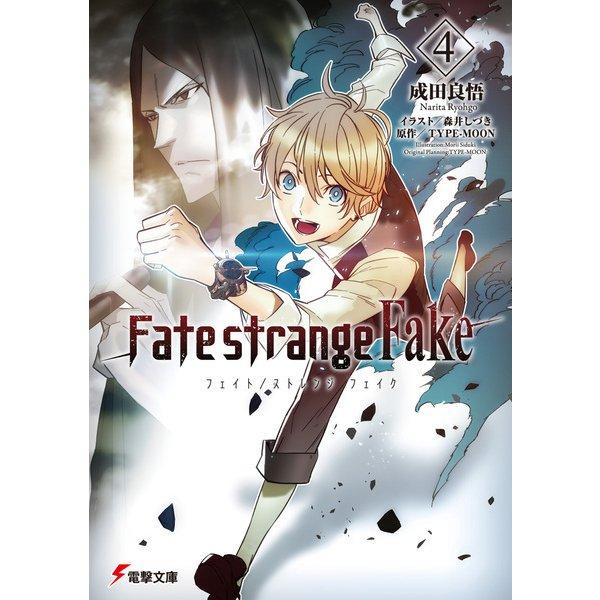 Fate/strange Fake(4)(KADOKAWA) [電子書籍]