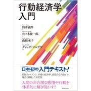 行動経済学入門(東洋経済新報社) [電子書籍]