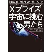 Xプライズ 宇宙に挑む男たち(日経BP社) [電子書籍]