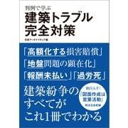 判例で学ぶ 建築トラブル完全対策(日経BP社) [電子書籍]