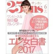 25ans (ヴァンサンカン) 2017年6月号(ハースト婦人画報社) [電子書籍]