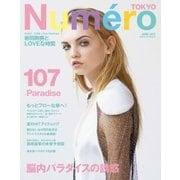 Numero TOKYO(ヌメロ・トウキョウ) 2017年6月号(扶桑社) [電子書籍]