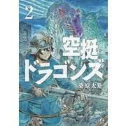 空挺ドラゴンズ(2)(講談社) [電子書籍]