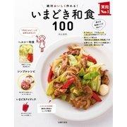 いまどき和食100(主婦の友社) [電子書籍]