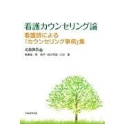 看護カウンセリング論 看護師による「カウンセリング事例」集(BookWay) [電子書籍]