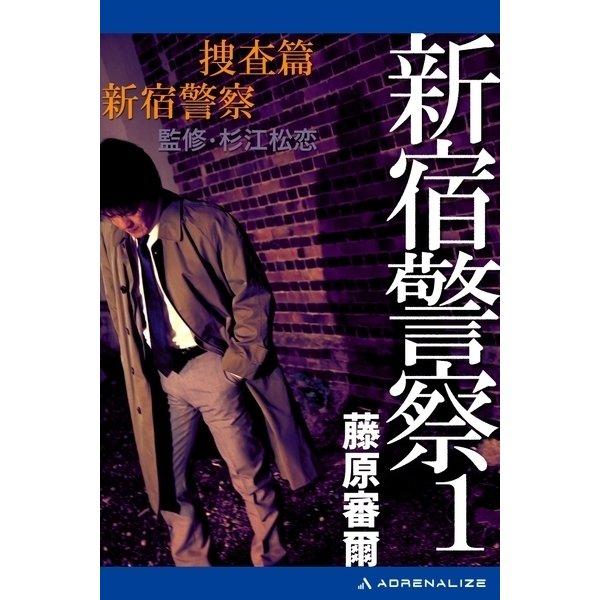 新宿警察(1) 捜査篇 新宿警察(アドレナライズ) [電子書籍]