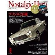 Nostalgic Hero 2017年 6月号 Vol.181(芸文社) [電子書籍]