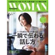 PRESIDENT WOMAN 2017.6月号(プレジデント社) [電子書籍]