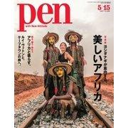 Pen(ペン) 2017年5/15号(CCCメディアハウス) [電子書籍]