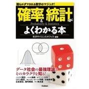 確率と統計がよくわかる本(学研) [電子書籍]