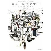 ニューロマンサー(早川書房) [電子書籍]