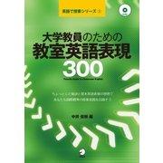 (音声DL付)大学教員のための教室英語表現300(アルク) [電子書籍]