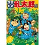 落第忍者乱太郎 61巻(朝日新聞出版) [電子書籍]
