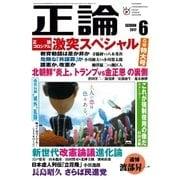 月刊正論 2017年 06月号(日本工業新聞社) [電子書籍]