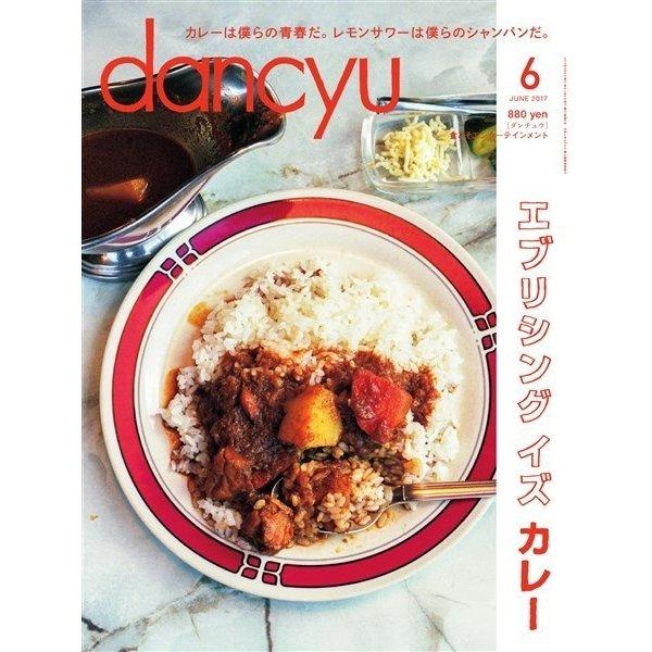 dancyu 2017年6月号(プレジデント社) [電子書籍]