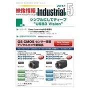 映像情報インダストリアル 通巻879号(産業開発機構) [電子書籍]